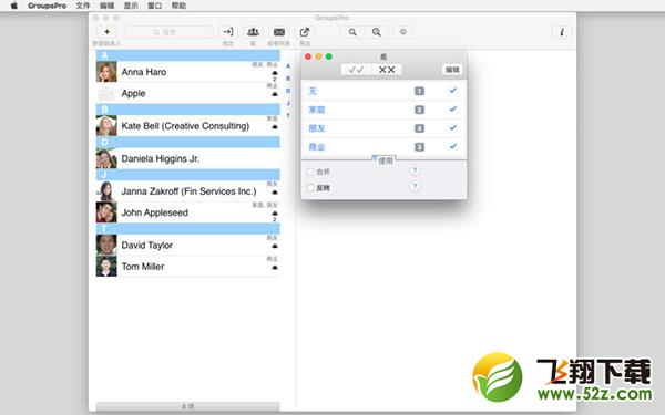 upsPro Mac下载 GroupsPro Mac版V2.0.1下载