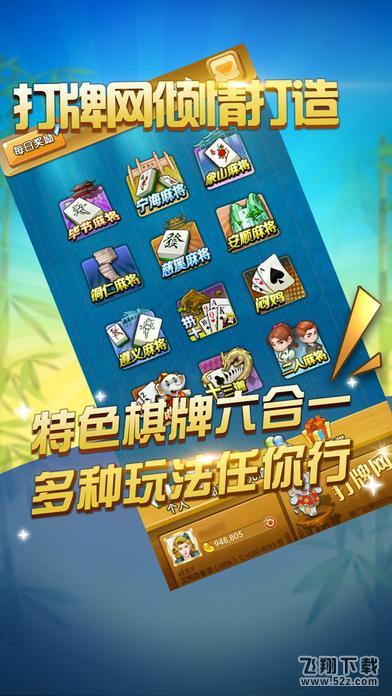 打牌网手游安卓版_打牌网手机游戏V3.0.5下载