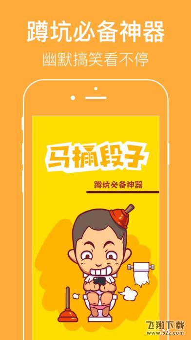 马桶段子V2.5.0 iPhone版_52z.com