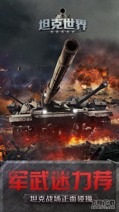 坦克世界2017V1.0.0 苹果版_52z.com