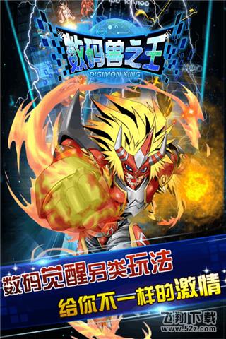 数码兽之王V1.1 安卓版_52z.com