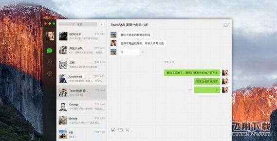 腾讯微信mac版V2.2.0 官方版_52z.com