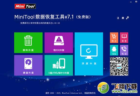 MiniTool数据恢复工具V7.1 官方免费版_52z.com