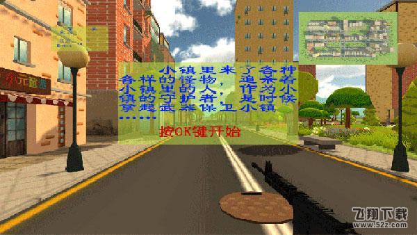小镇保卫战VRV1.0 安卓版_52z.com
