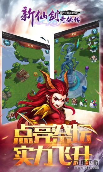 新仙剑奇侠传新仙剑奇侠传3.2.0最新版官方游戏下载 安卓版_52z.com