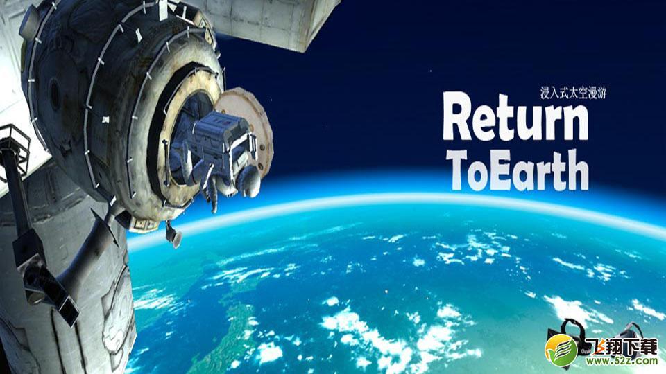 重返地球VRV1.0 安卓版_52z.com