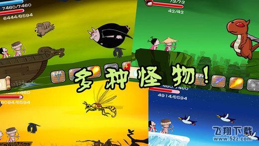 小破孩射雕英雄传V3.5.7 安卓版_52z.com