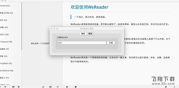 WeReader for MacV1.1.01 官方版_52z.com