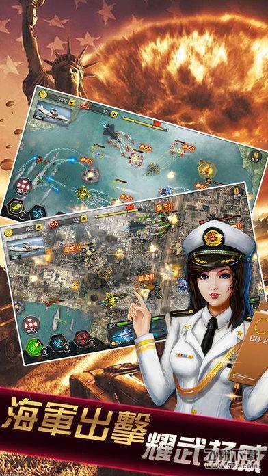 海军出击航母舰队V2.6 苹果版_52z.com