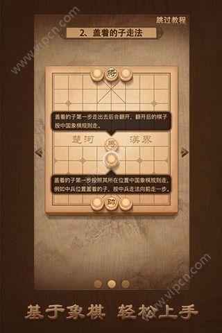 天天象棋V1.0 苹果版_52z.com