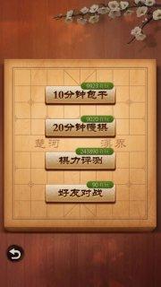 天天象棋V2.8.1.1 苹果版_52z.com