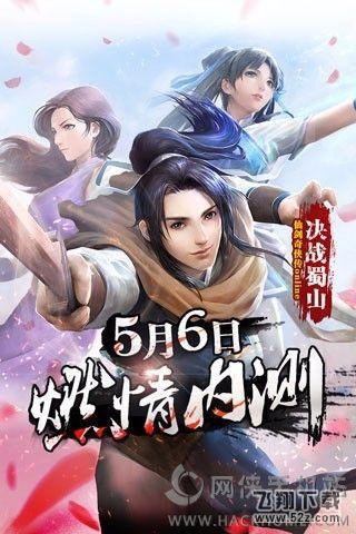仙剑奇侠传OLV1.0.294 安卓版_52z.com
