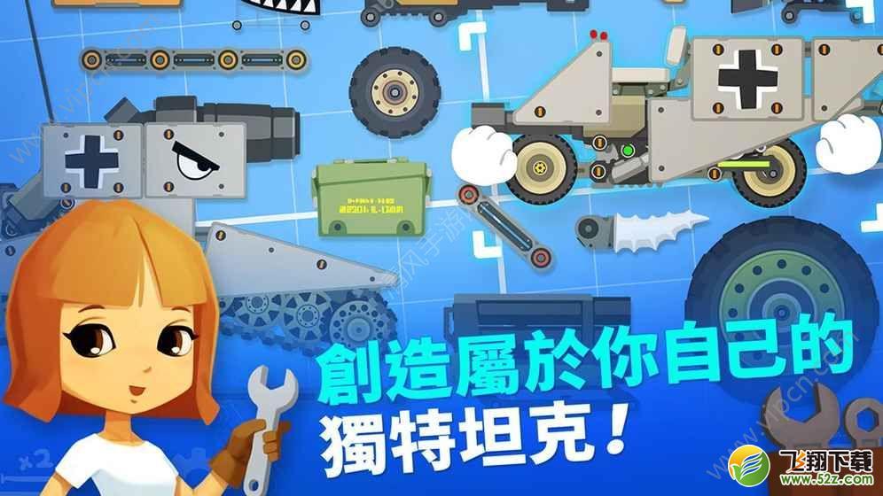 超级战车大作战V3.2.4 手机版_52z.com