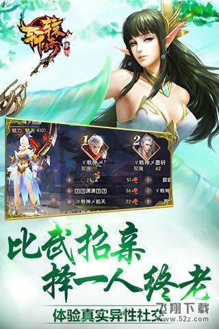 轩辕传奇手游V0.5.24.1 安卓版_52z.com