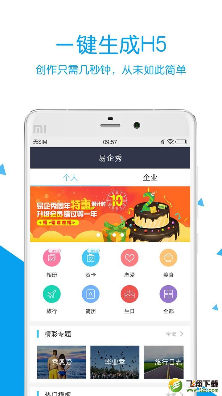 易企秀V2.5.7.0012 安卓版_52z.com