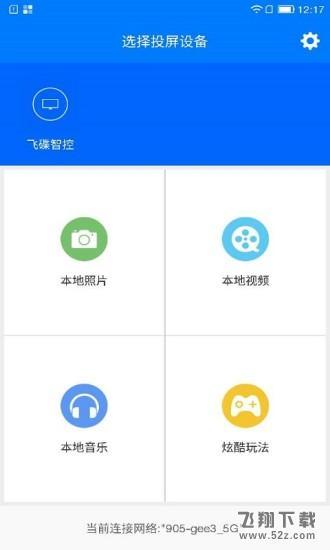 乐播投屏V2.6.2.6 安卓版_52z.com