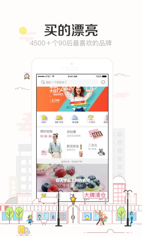 楚楚街V3.12 安卓版_52z.com