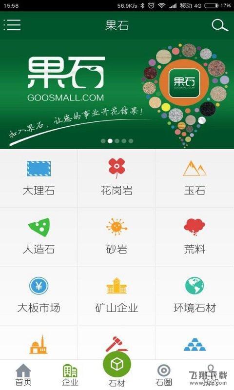 果石V2.0.3 安卓版_52z.com