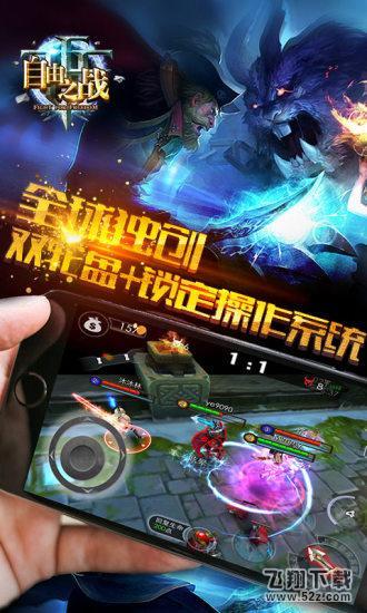 自由之战V2.0.9.0 安卓版_52z.com