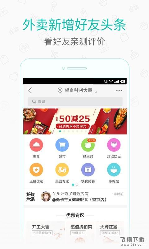 美团V7.8.1 安卓版_52z.com