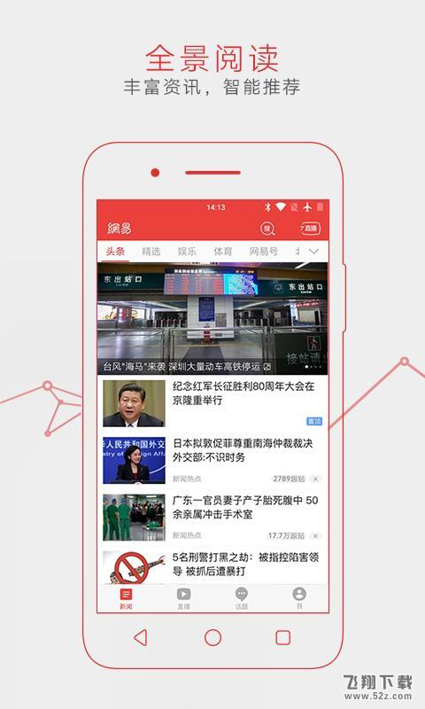 网易新闻V20.1 安卓版_52z.com