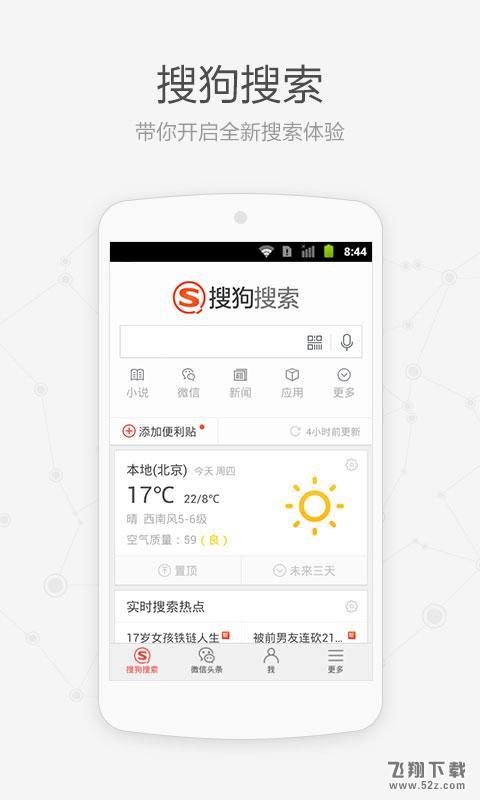 搜狗搜索V5.2.0.1 安卓版_52z.com