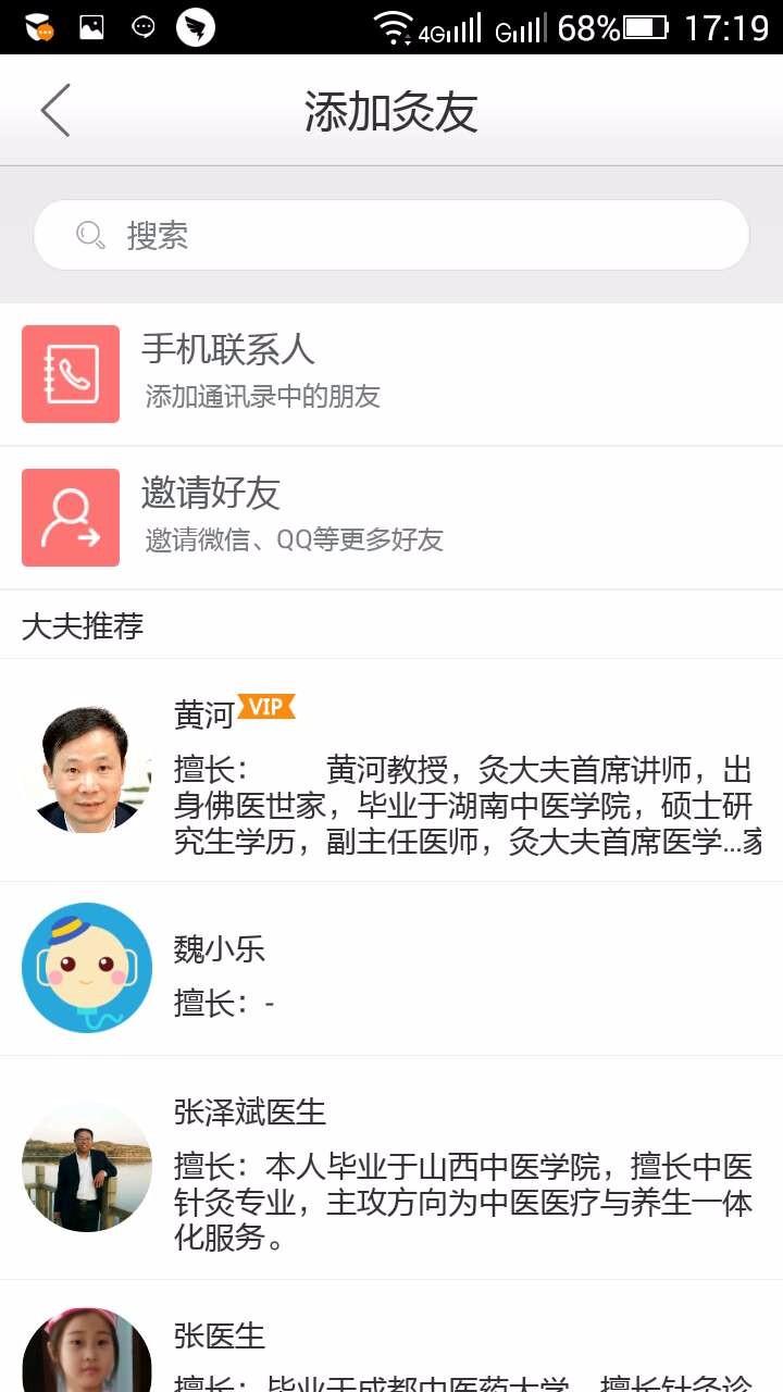 艾灸养生V3.2.3 安卓版_52z.com