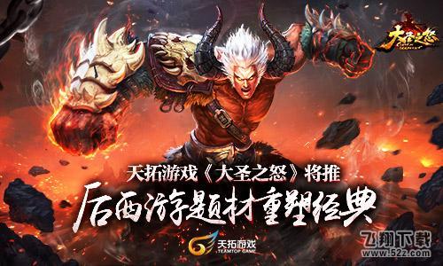 大圣之怒V1.5.1 安卓版_52z.com