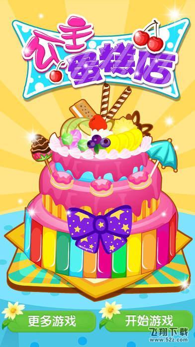 公主蛋糕店V1.0 苹果版_52z.com