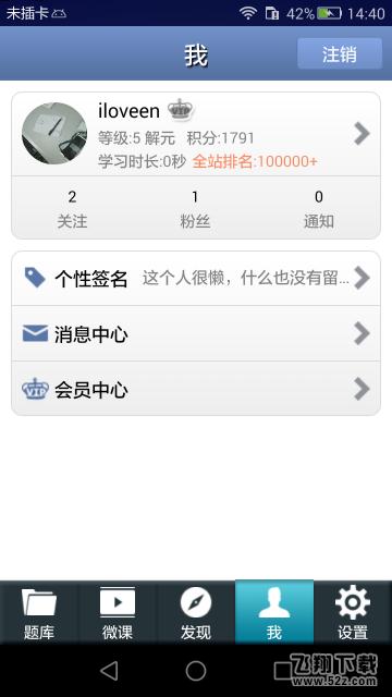 雅思听力V2.4.0303 安卓版_52z.com
