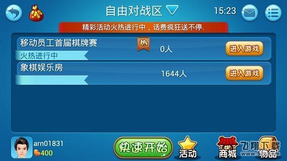 赢话费象棋V1.5.0 安卓版_52z.com