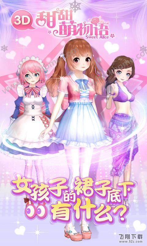 甜甜萌物语V1.13.0 安卓版_52z.com