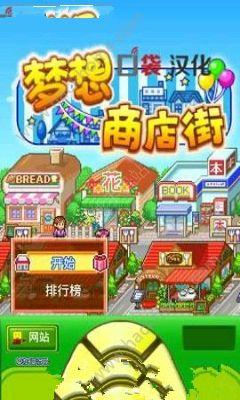 梦想商店街物语V2.0.2 安卓版_52z.com