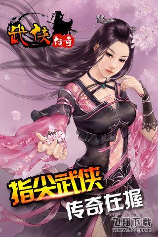 武侠传奇手游V1.6 苹果版_52z.com