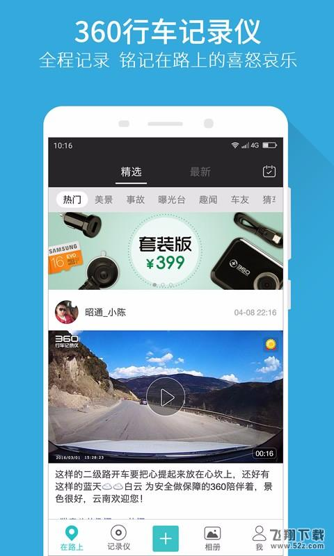 360行车记录仪V2.8.0.186 安卓版_52z.com