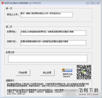 微信自动投票软件投票刷票器V3.0 最新免费版_52z.com