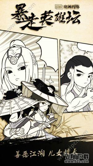 拥有众多江湖秘籍登场的全新角色扮演手游 -暴走英雄坛破解版下载 暴