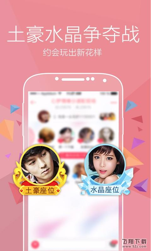 YY交友V2.1.0 安卓版_52z.com