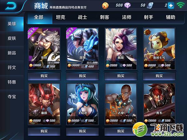 王者荣耀V1.54.1.10 无限金币版_52z.com