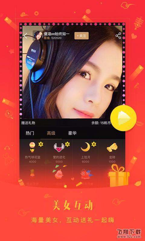 搜狐视频V6.2.0 安卓版_52z.com