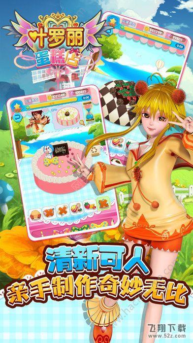 叶罗丽蛋糕店V1.0.0 安卓版_52z.com
