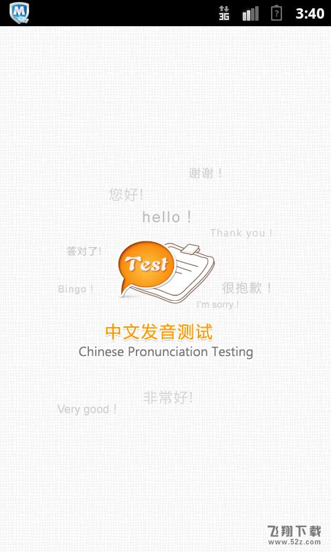 普通话发音测试V2.1.6 安卓版_52z.com