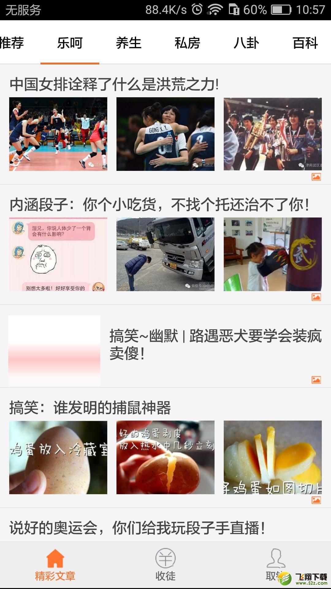 百万猪V1.7.4 安卓版_52z.com