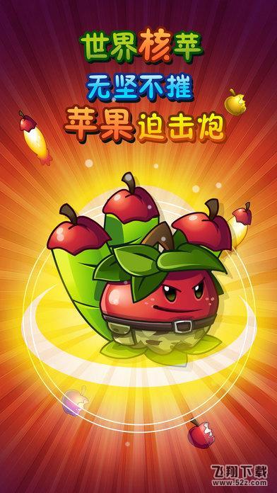 植物大战僵尸2V2.0.0 苹果版_52z.com