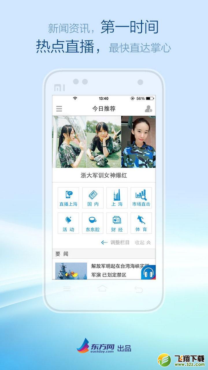 翱翔V4.0.12 安卓版_52z.com