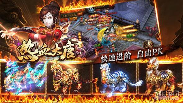 热血大唐V1.0 安卓版_52z.com