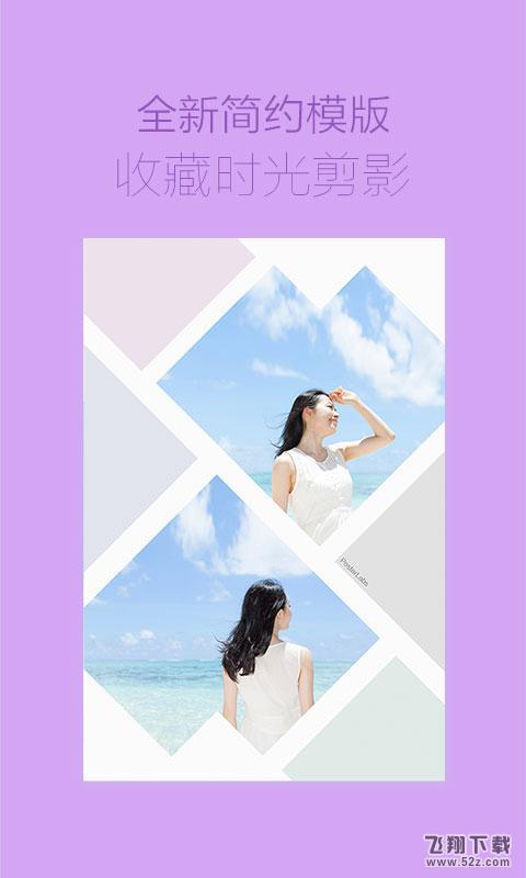 海报工厂V2.0.5 安卓版_52z.com