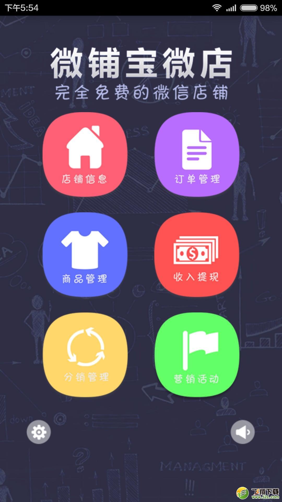 微铺宝微店V2.13 安卓版_52z.com