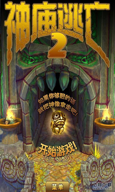 神庙逃亡2百度版V3.9.1 百度版_52z.com
