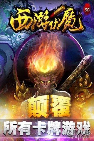 伏魔西游V1.0 安卓版_52z.com